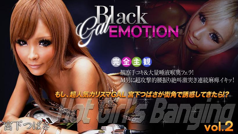 XXX-AV 20635 宮下つばさ Black Gal Emotion No.1 フルハイビジョン vol.02