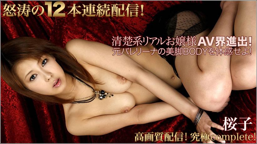 XXX-AV 20661 桜子 美しきエージェンドが本気で挑む中出し覚悟のファイナルミッションvol.02