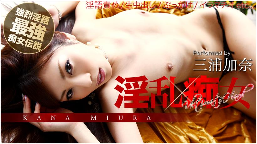 XXX-AV 20684 三浦加奈 淫乱痴女~強烈淫語最強痴女伝説 フルハイビジョン vol.01