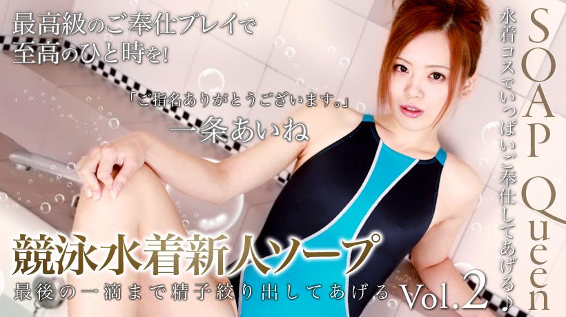 XXX-AV 20748 競泳水着新人ソープ嬢 一条あいね フルハイビジョン 後編