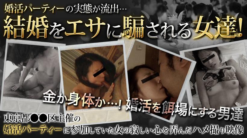 XXX-AV 21574 婚活パーティーの実態が流出…婚活を餌に騙される女達!_後編