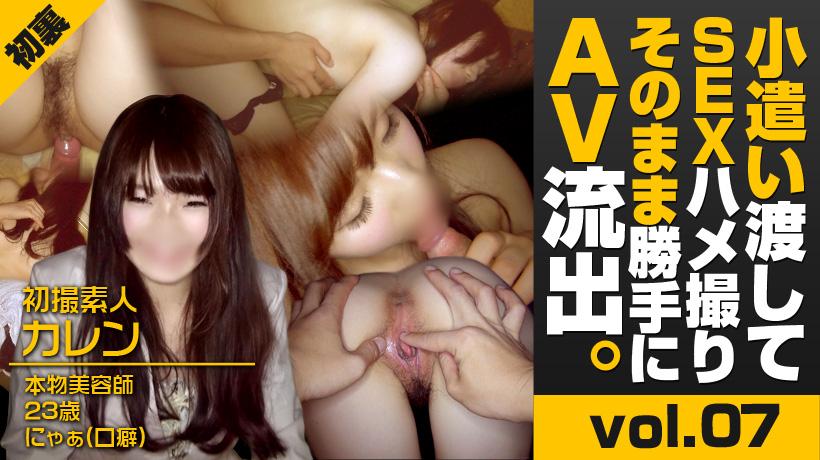 XXX-AV 21686 初裏初撮!不思議系ゆるふわ本物美容師がびっしょり本気濡れ! カレン