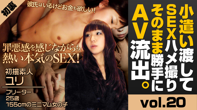 xxx-av 21787 初裏初撮,乳頭性感帶,和男友SEX~ユリ
