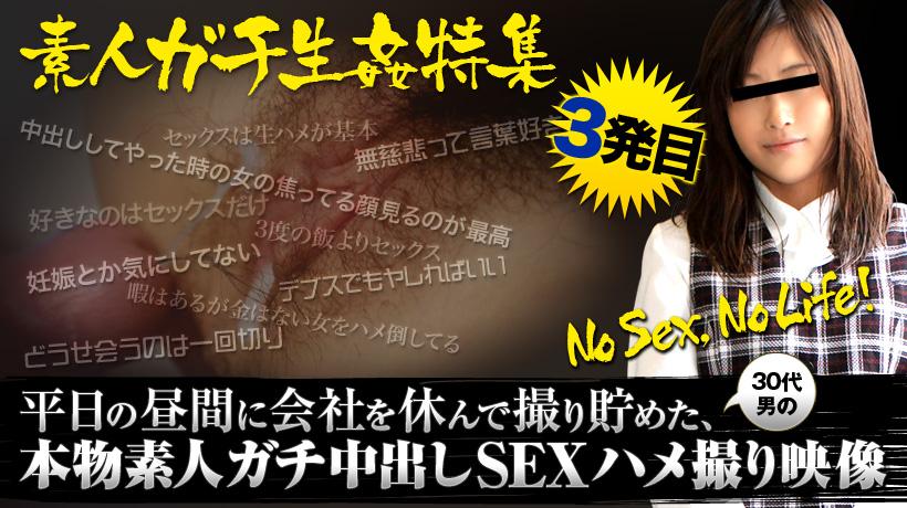 XXX-AV 21833 俺の秘蔵映像10連発!本物素人ハメ撮りガチ中出しSEX映像 №.03 まなみ