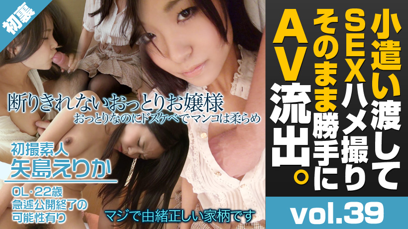 XXX-AV 21836 初裏初撮!断りきれないおっとりお嬢様 矢島えりか