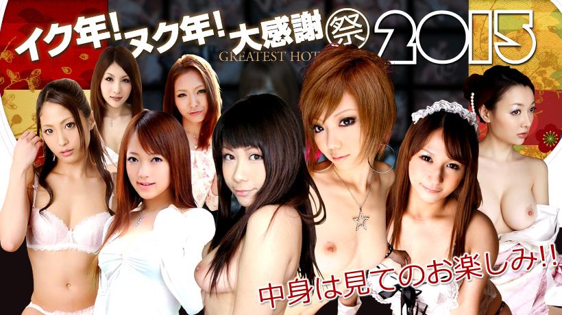 XXX-AV 21843 2014年→2015年イク年ヌク年大感謝祭福袋 vol.05