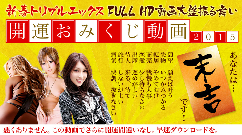 XXX-AV 21848 開運おみくじ動画2015 末吉 フルHD