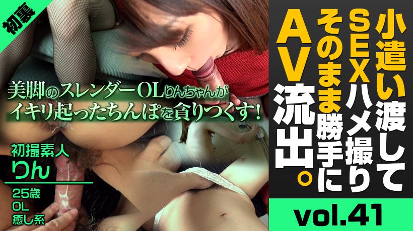 XXX-AV 21852 初裏初撮!美脚のスレンダーOLりんちゃんがイキリ起ったちんぽを貪りつくす! りん
