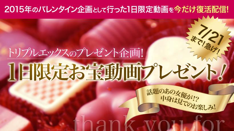 XXX-AV 21878 バレンタインプレゼント!1日限定スペシャル動画 vol.20