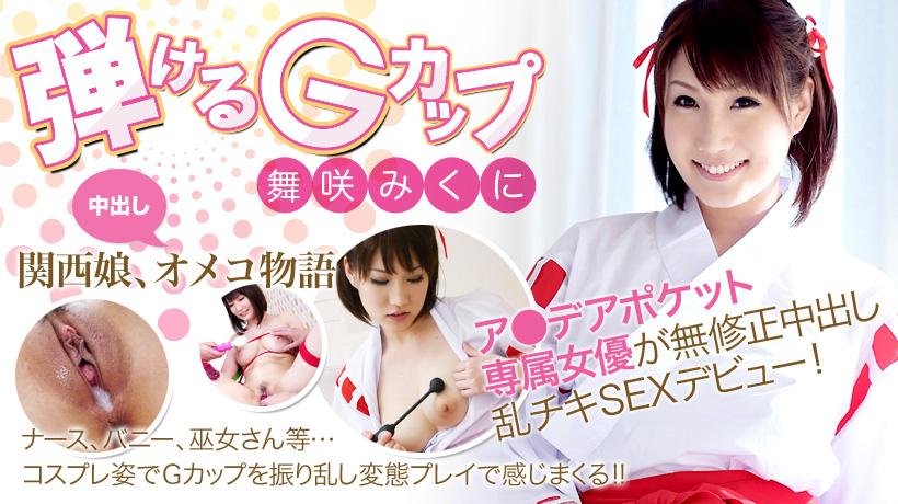 XXX-AV 21946 舞咲みくに フルHD 弾けるGカップ vol.2