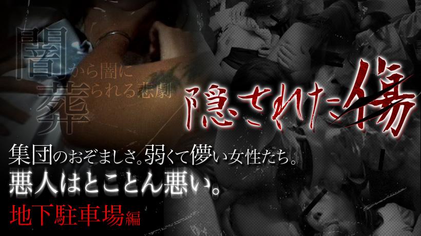 XXX-AV 22131 ストリ�`トギャルズ提供作品 �Lされた伤_刺青男の狂��