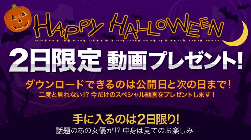 [FULL HD] XXX-AV 22229 HAPPY HALLOWEEN 2日間限定動画プレゼント!vol.17