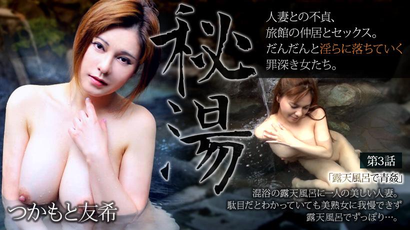 [HD] XXX-AV 22358 熟女倶楽部提供用作品 期間限定 つかもと友希 田舎の温泉旅館での一夜 第3話