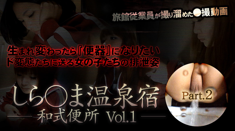 xxx-av.22615-温泉宿和式便所 Part.2