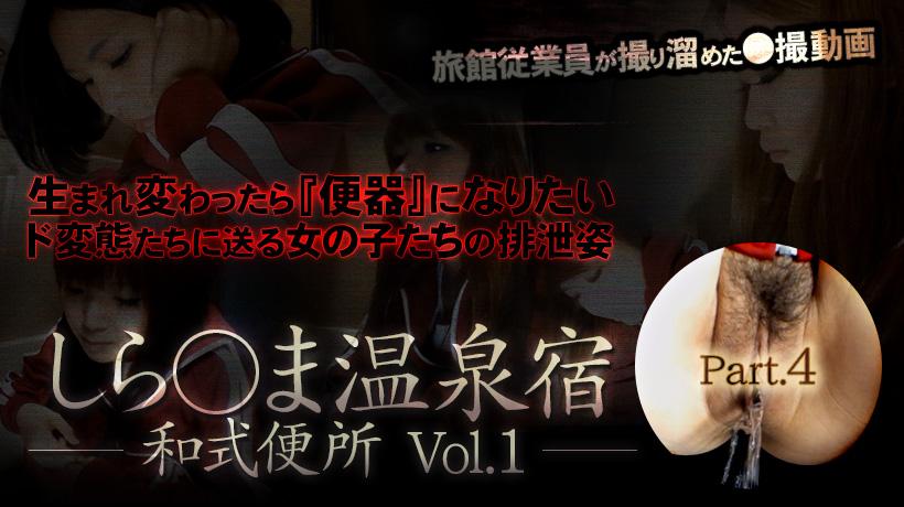 xxx-av.22617-温泉宿和式便所 Part.4
