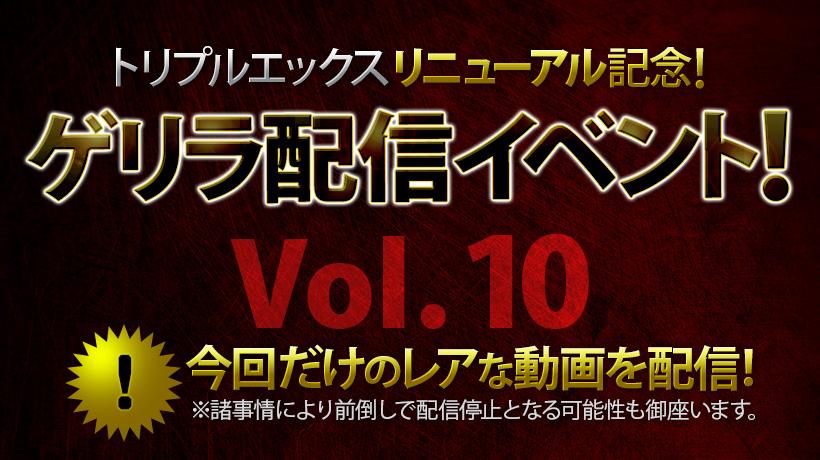 xxx-av.22680-更新紀念!配信活動!Vol.10