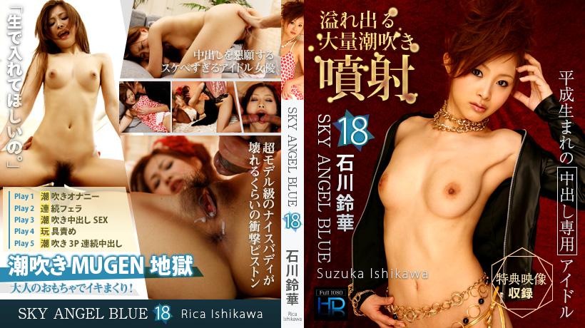 xxx-av.22879-空天使Vol.18 Part5:石川鈴華