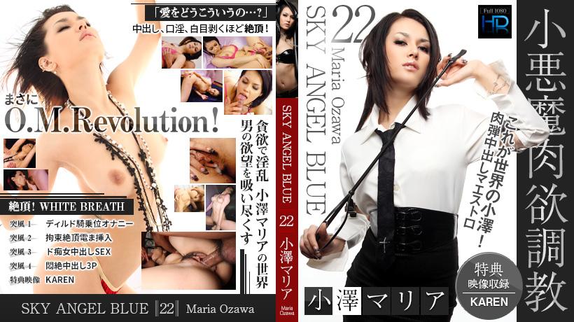 xxx-av.22888-空天使Vol.22 Part3:小澤マリア