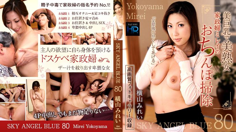 xxx-av.22899-空天使Vol.80 Part4 横山みれい[★]