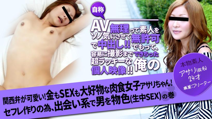 xxx-av 22263 関西弁が可愛い! 金もSEXも大好物な肉食女子!